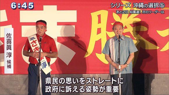 沖縄の選択(5)知事選 記者解説