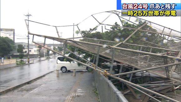 台風24号 被害まとめ
