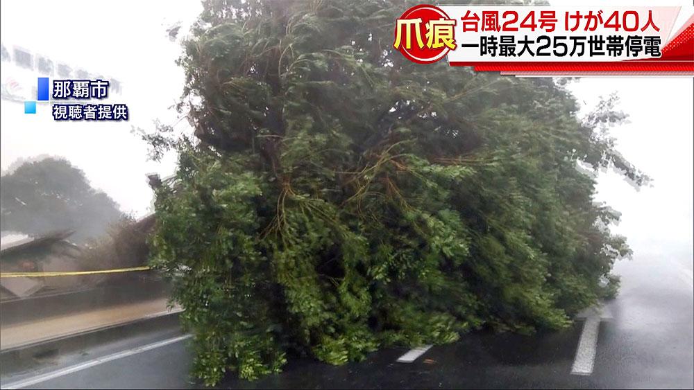 台風24号 災害対策本部会議