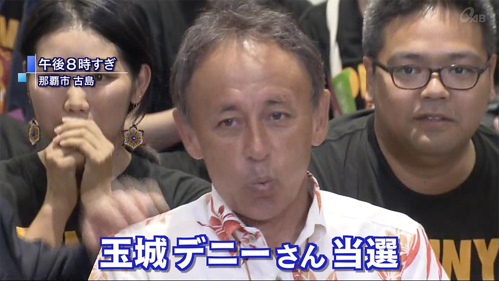 沖縄県知事選挙速報