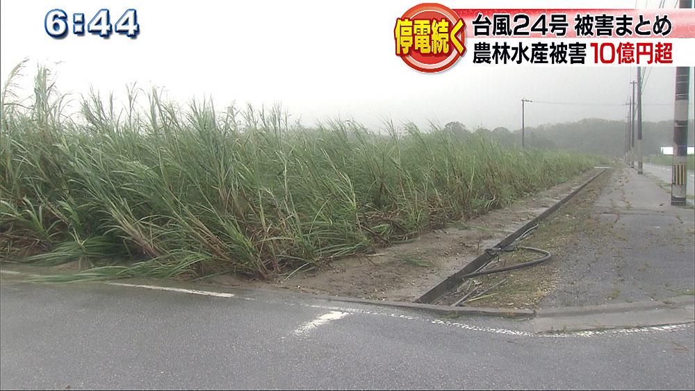 県災害対策本部会議 農林水産被害10億円超