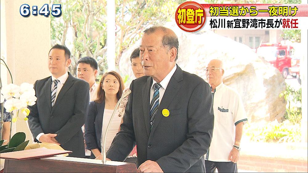 松川宜野湾市長 就任式