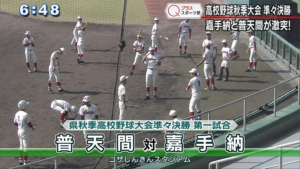Qプラススポーツ部 高校野球 準々決勝