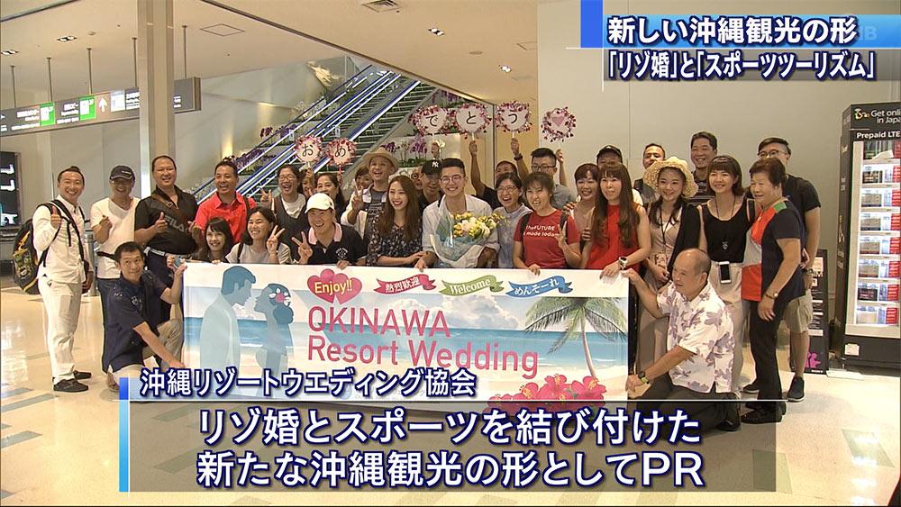 沖縄リゾ婚×スポーツツーリズム