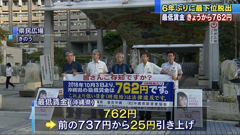 最低賃金 10月3日から762円