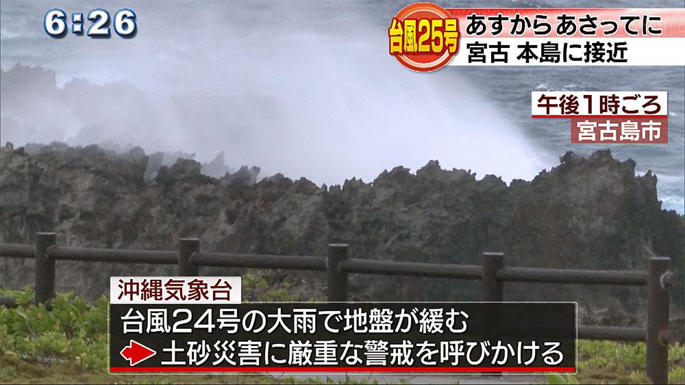 台風25号 相次ぐ台風に県民の心配の声