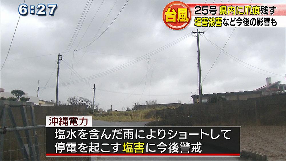 台風25号被害まとめ