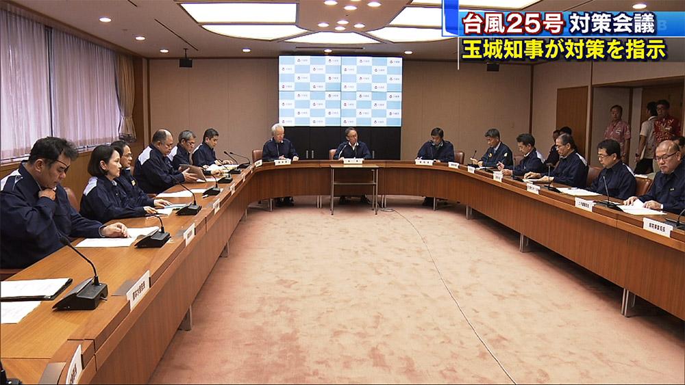台風25号 対策会議