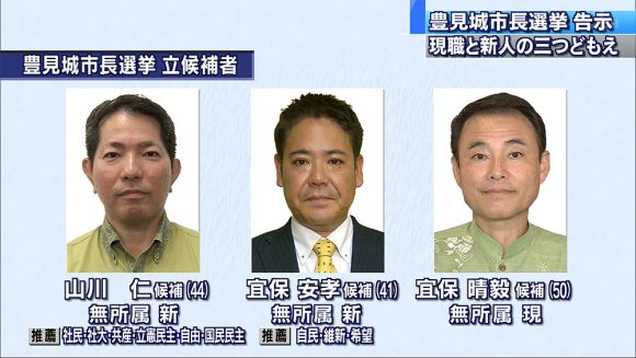 豊見城市長選告示 現職と新人の三つどもえへ