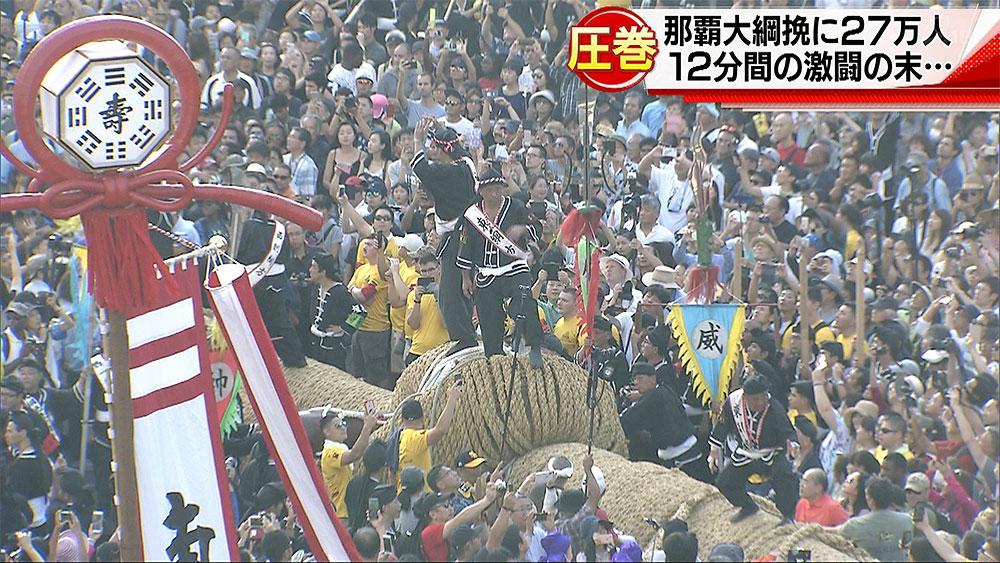 三連休の中日 那覇大綱挽に27万人!