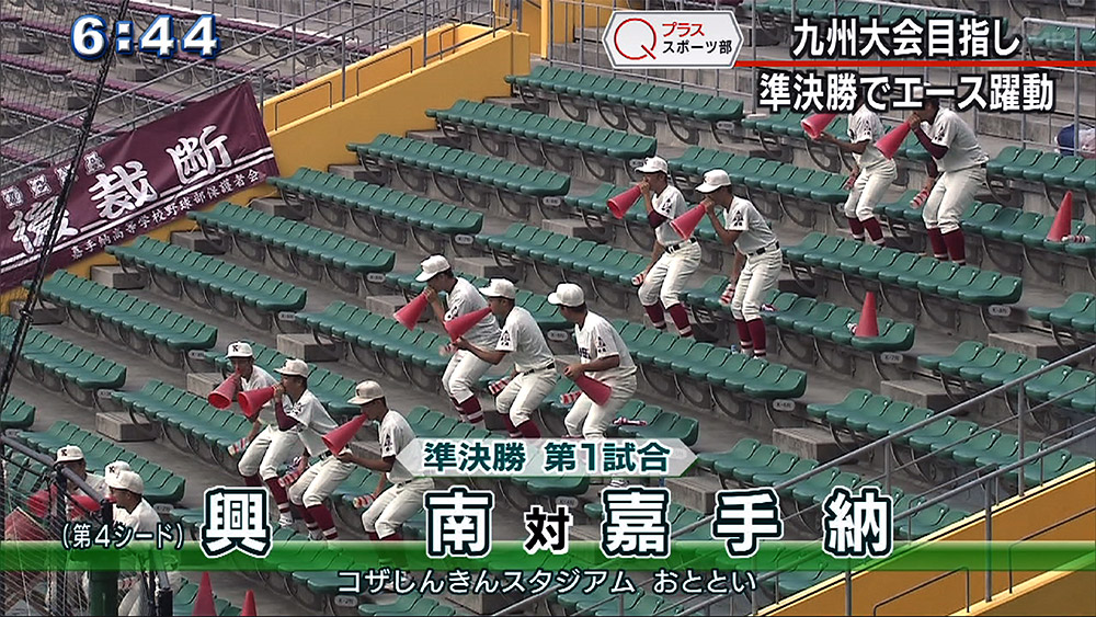 Qプラススポーツ部 県高校野球秋季大会 九州大会&秋の頂点目指し熱戦