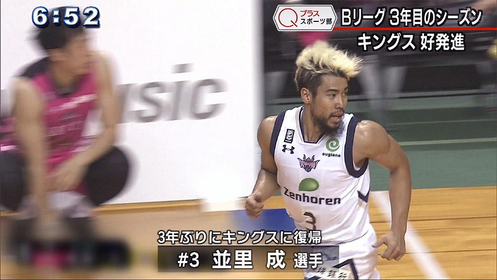 Qプラススポーツ部 琉球ゴールデンキングス 3年目のシーズン 好発進