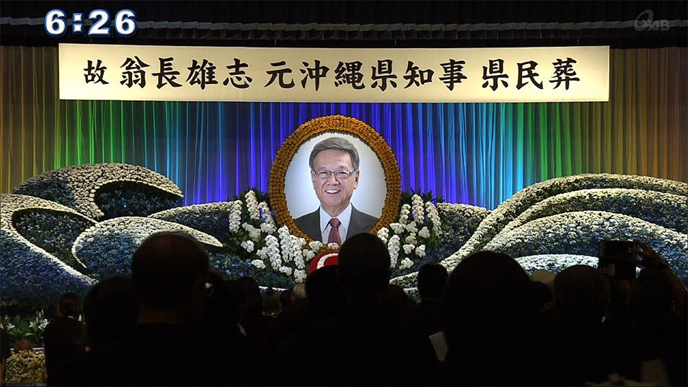翁長前知事県民葬「ありがとう」響く