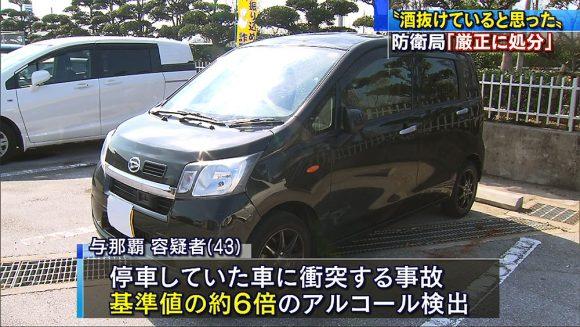 沖縄防衛局職員の男 飲酒運転で現行犯逮捕