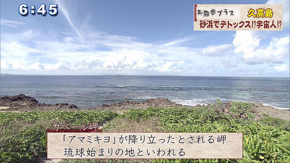 お散歩プラス#7 久高島 Part1