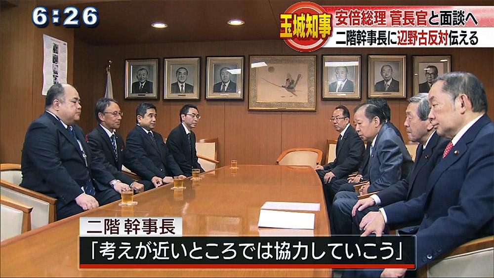 玉城知事上京 あす安倍総理・菅長官と面談へ