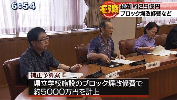 10月県議会 約29億円の補正予算案