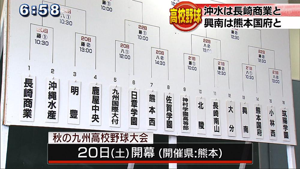 九州高校野球 組合せ抽選会