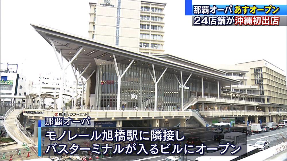 那覇オーパ13日オープン