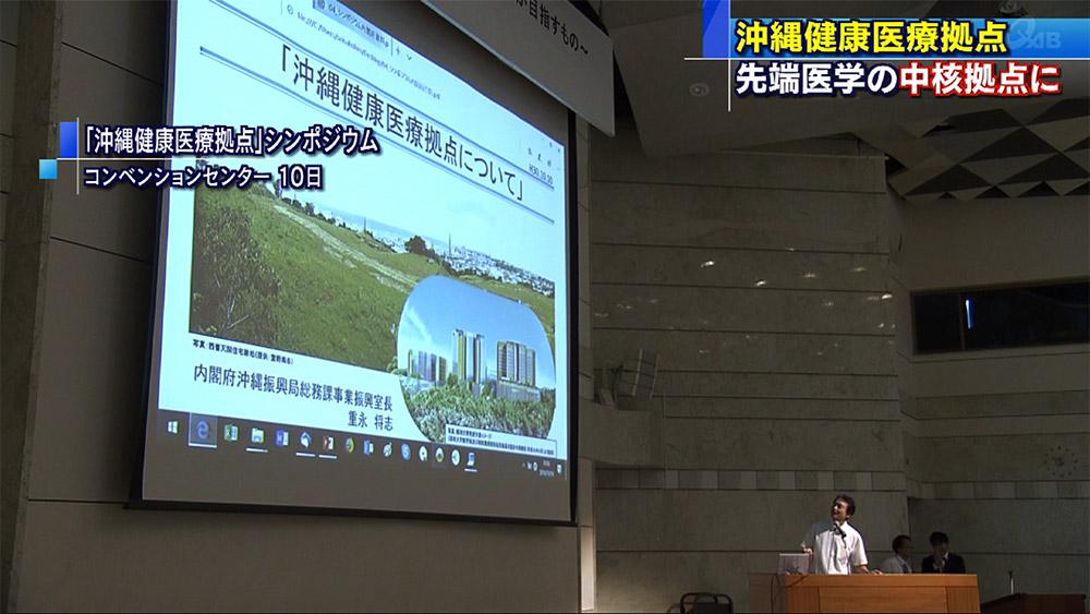 沖縄健康医療拠点シンポジウム