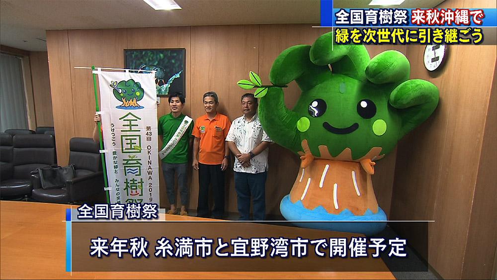 全国育樹祭PR QABを訪問