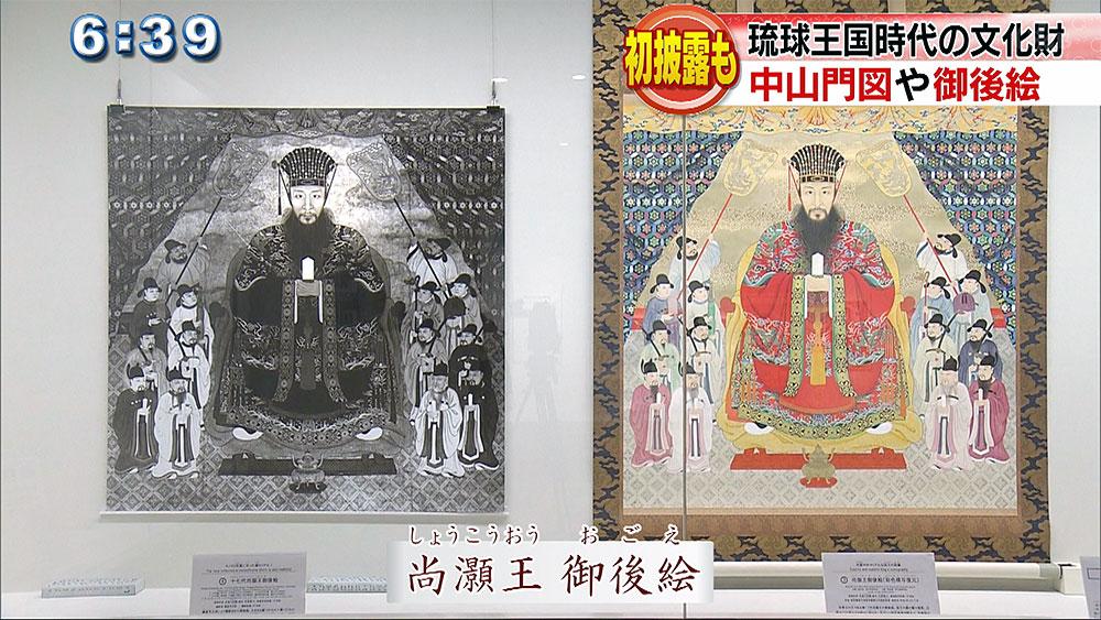 琉球王国時代の貴重な資料お披露目