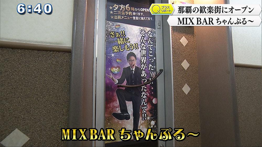 Qプラスリポート 「潜入!イケメンおなべ店長のMixバー」