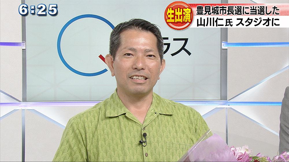 豊見城市長選挙 山川氏 生出演