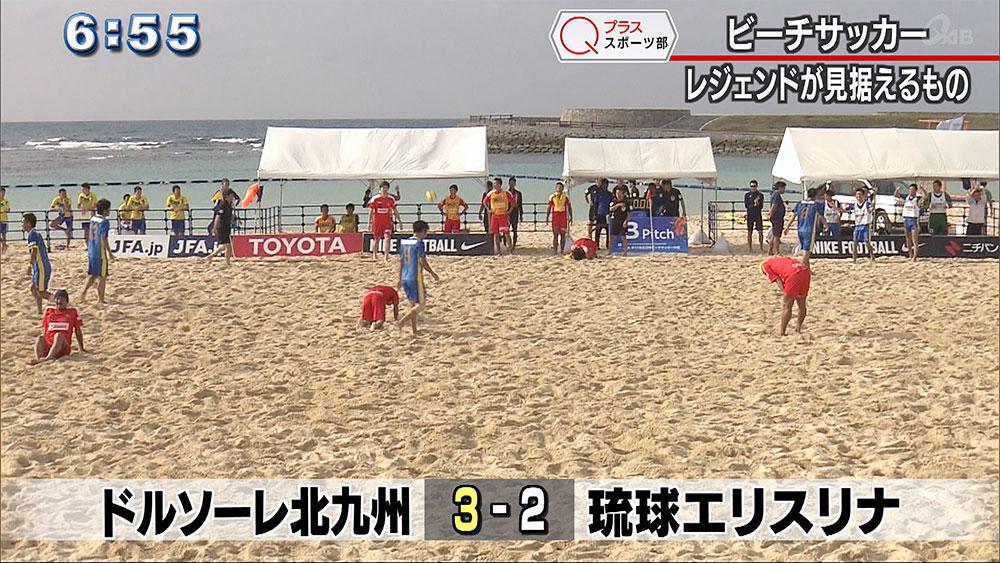 Qプラススポーツ部 全日本ビーチサッカー大会