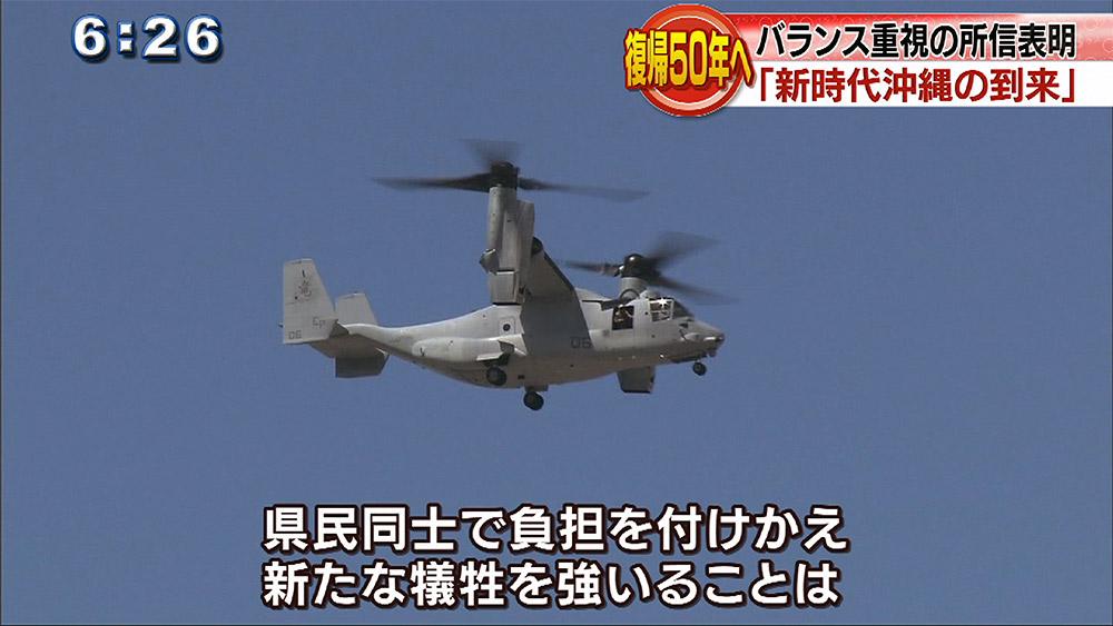 所信表明 玉城知事「新時代沖縄の到来」