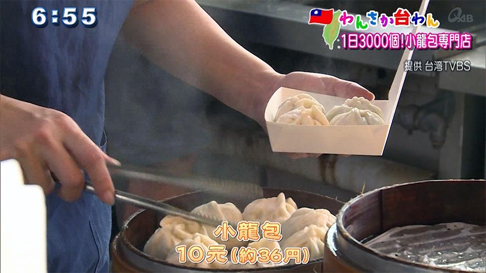 わんさか台湾「食欲の秋は台湾屋台グルメ!」