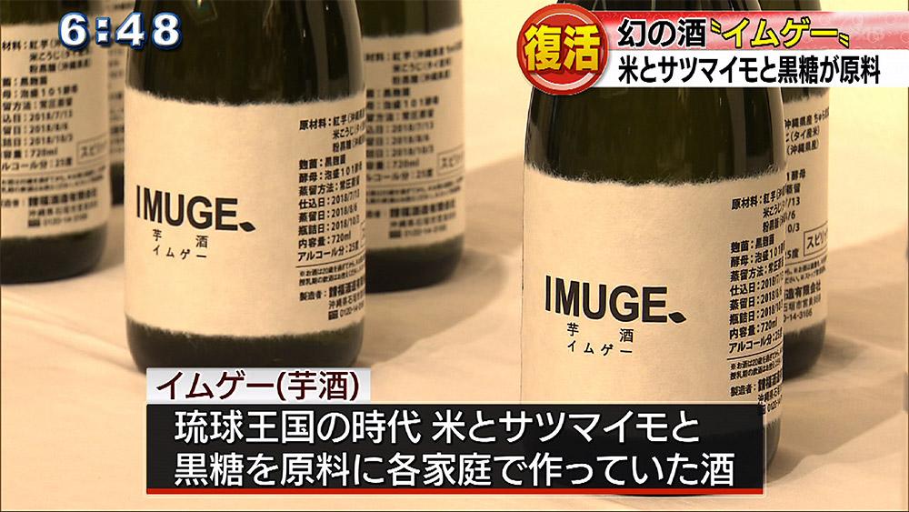琉球庶民が愛した幻の酒 その名は「イムゲー」