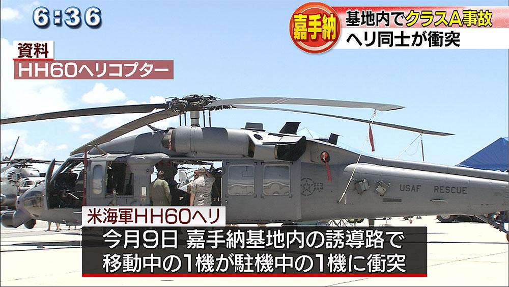 嘉手納基地内で海軍のヘリ2機が衝突