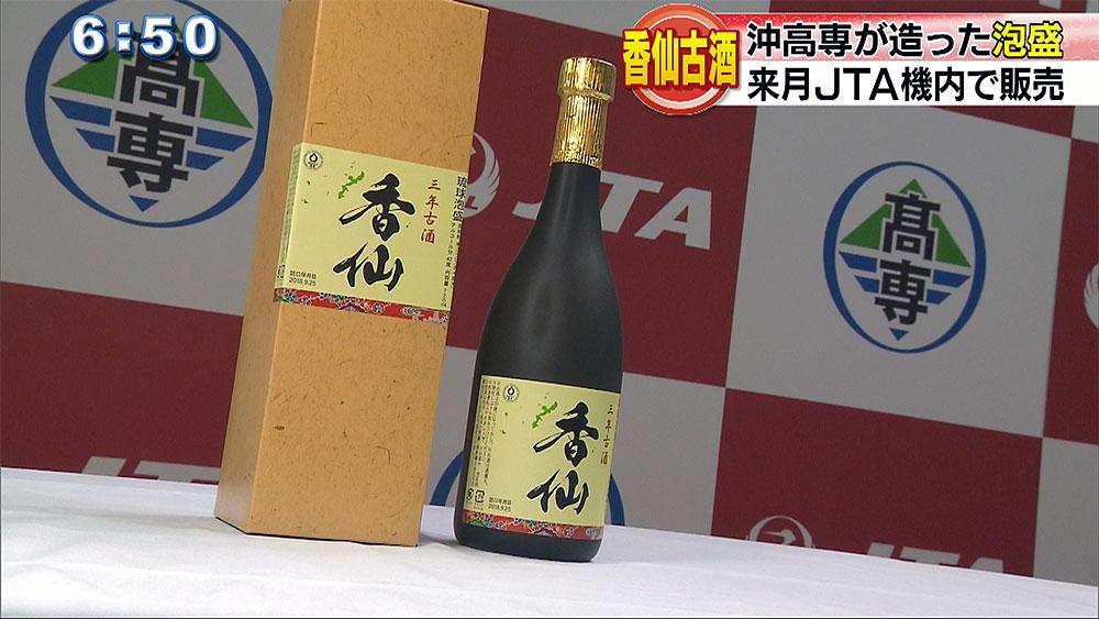 沖縄高専ブランド泡盛「香仙」JTAで販売