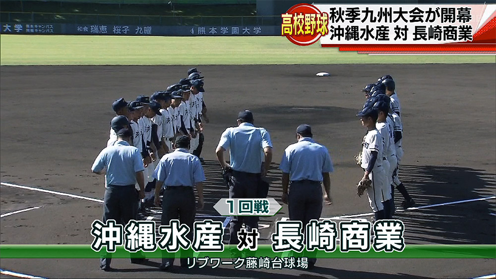 秋季九州大会が開幕 沖縄水産は初戦敗退