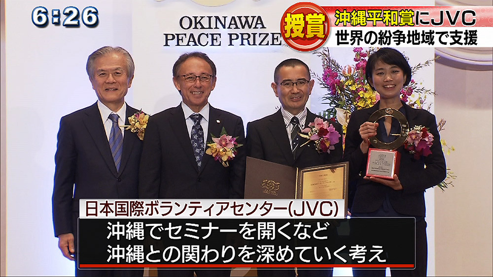 沖縄から平和を発信 沖縄平和賞授与式
