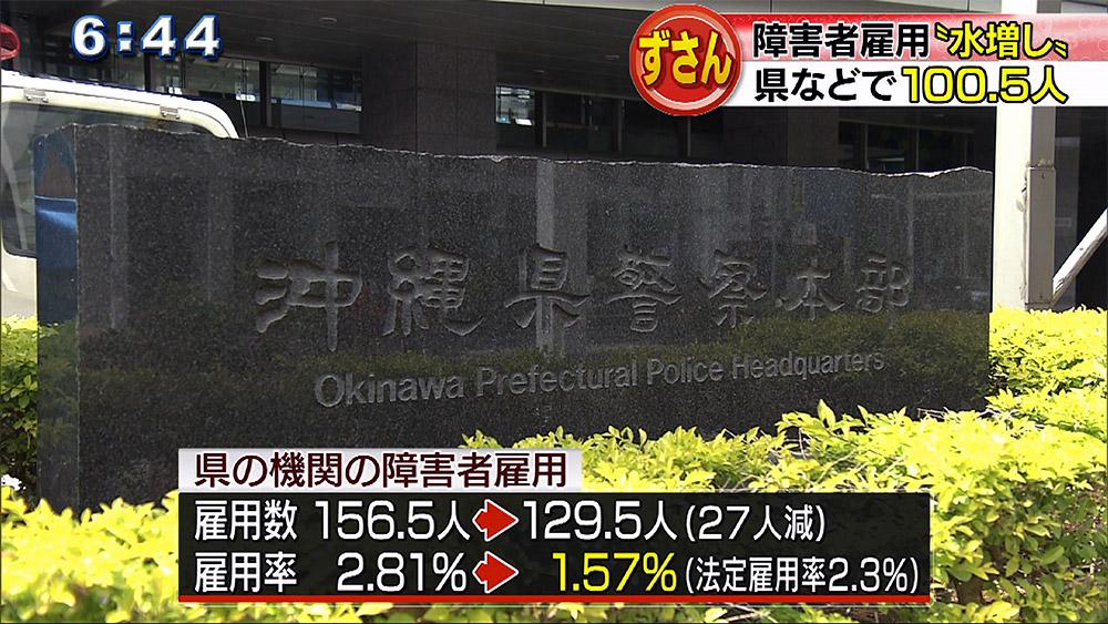 障害者雇用 県の水増し100.5人