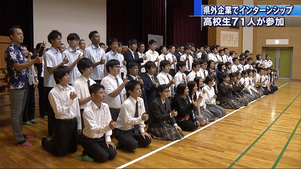 高校生県外インターンシップ 可能性広げる