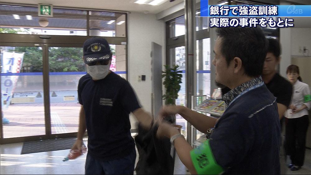 海邦銀行で強盗訓練