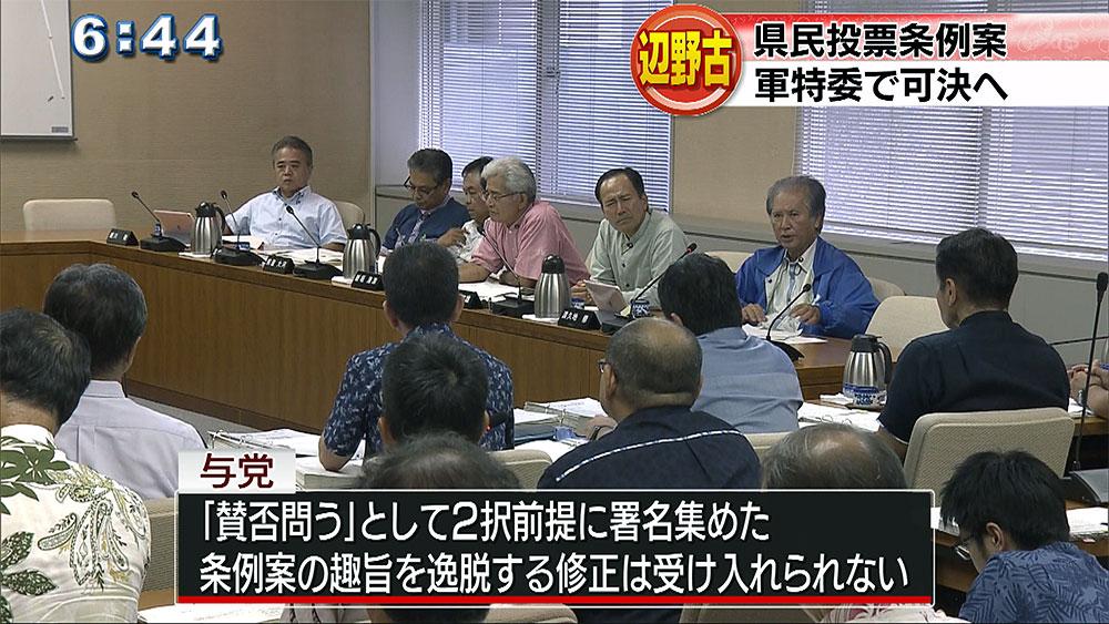県民投票条例案 委員会通過26日成立へ