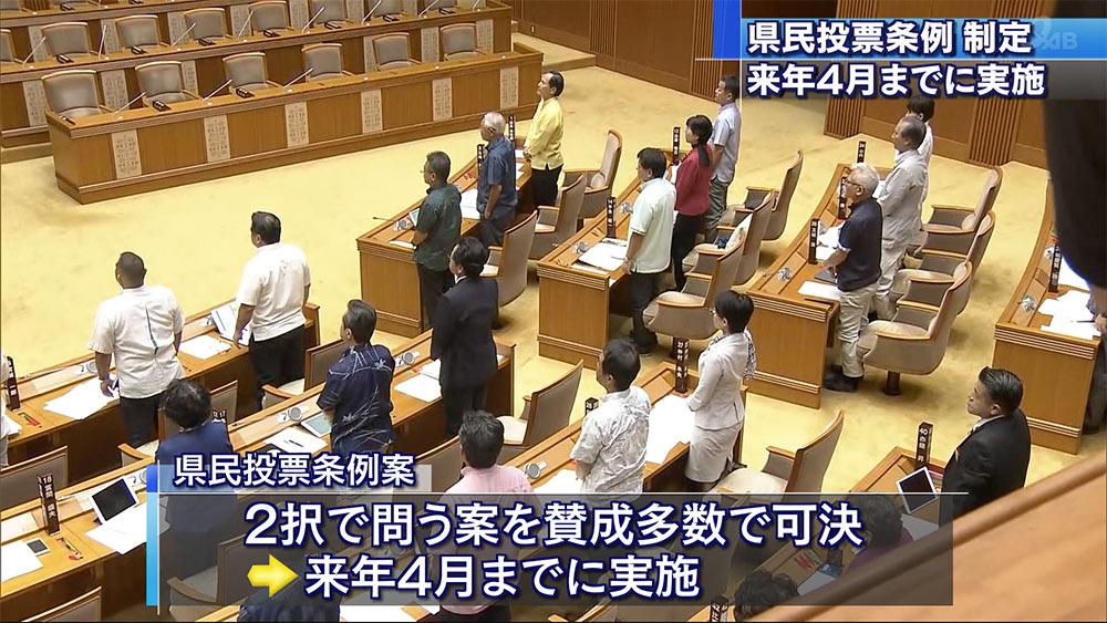 県民投票条例制定 来年4月までに実施へ
