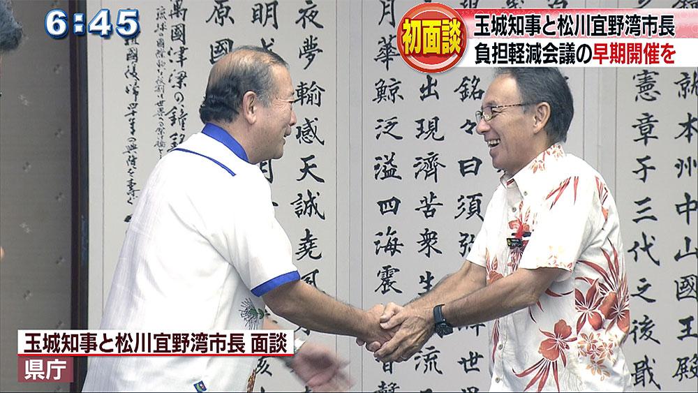 玉城知事と松川宜野湾市長が初面談