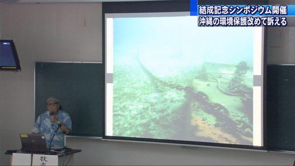 沖縄環境ネットワーク結成20周年