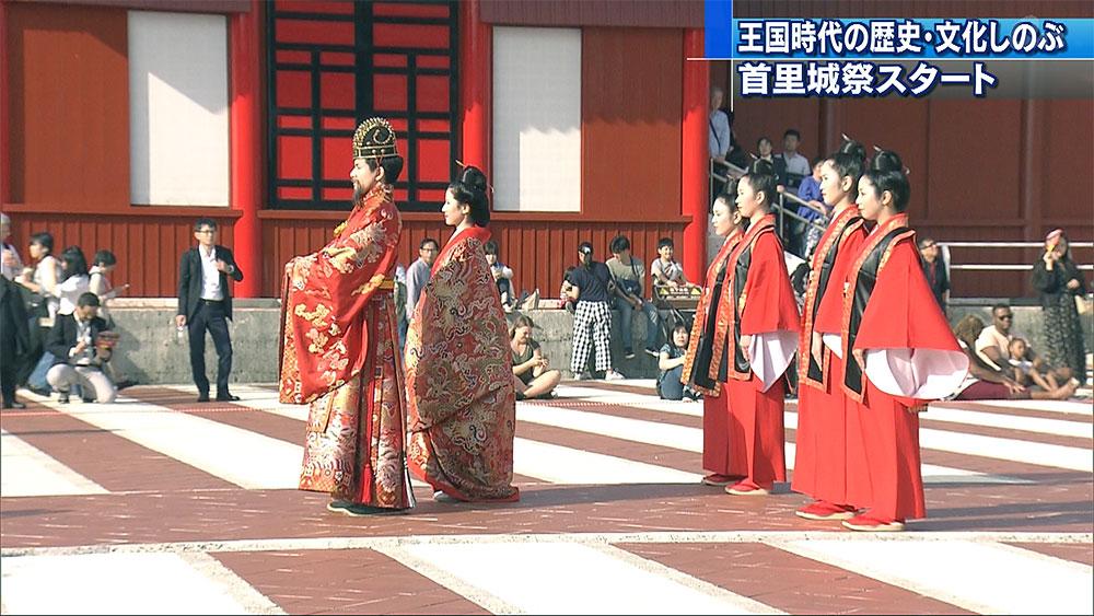 首里城祭始まる