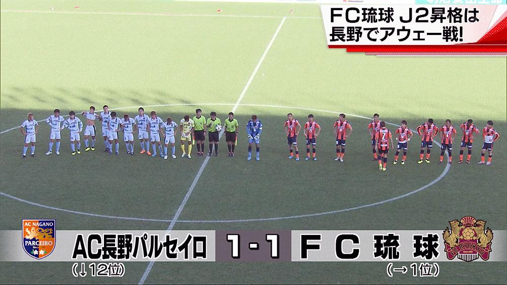 FC琉球J2昇格は次節へ