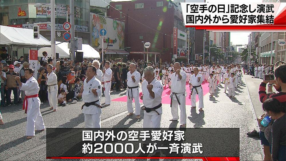 2000人が一斉演武 空手演武祭