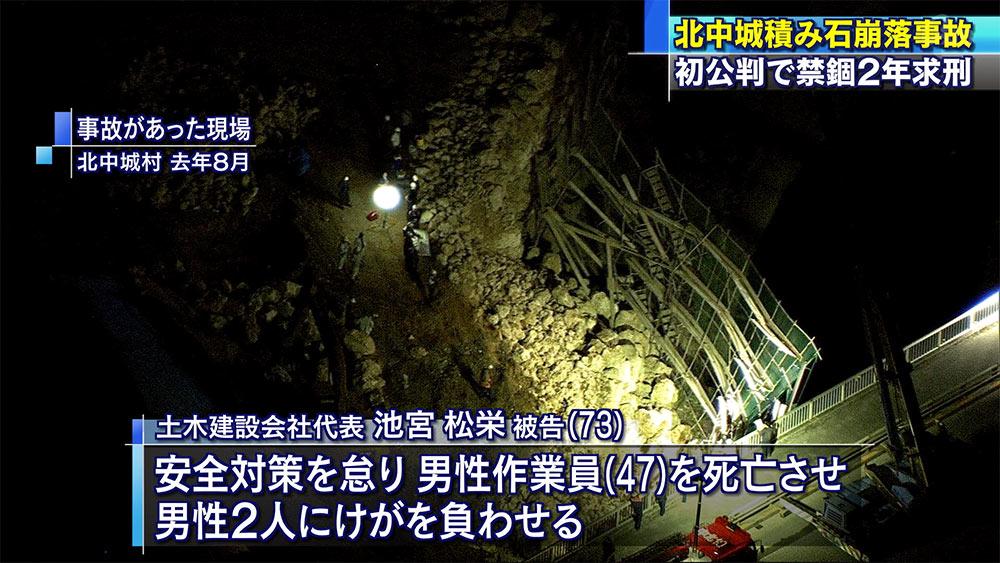 北中城石積み崩落事故 経営者の男の初公判