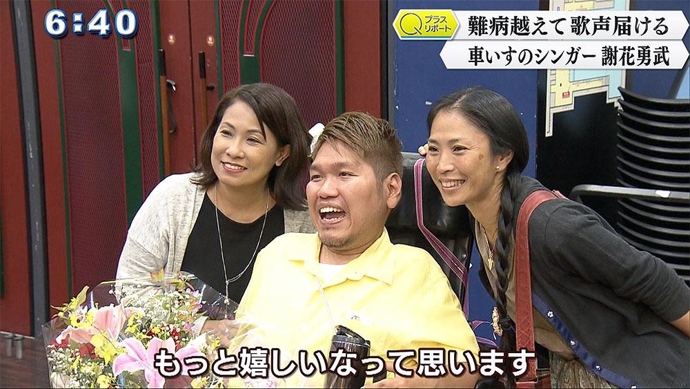 Qプラスリポート 難病を超えて歌声届ける 謝花勇武さん