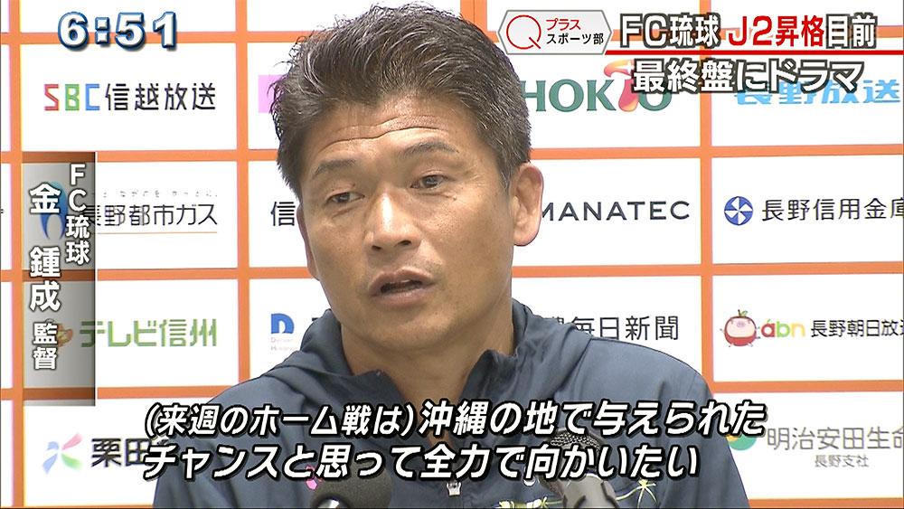 Qプラススポーツ部 FC琉球J2昇格をかけて