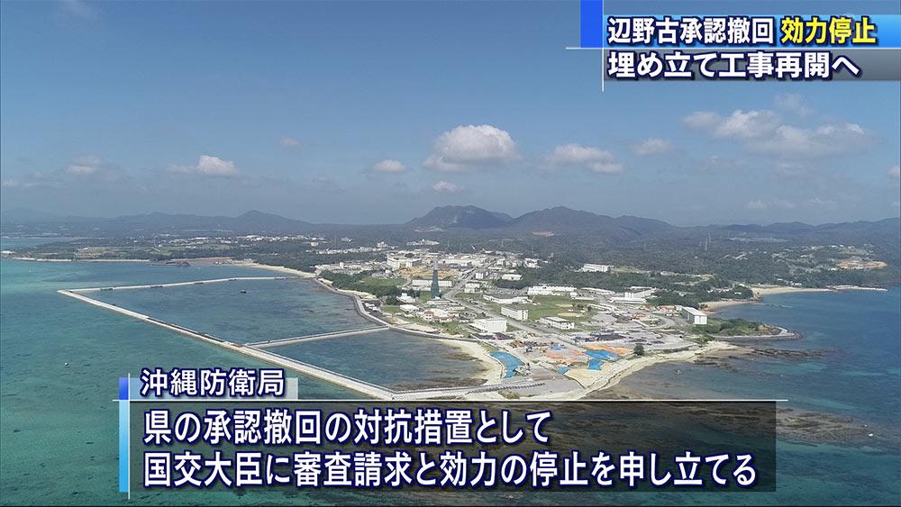 辺野古承認撤回で国交省が撤回効力停止を表明